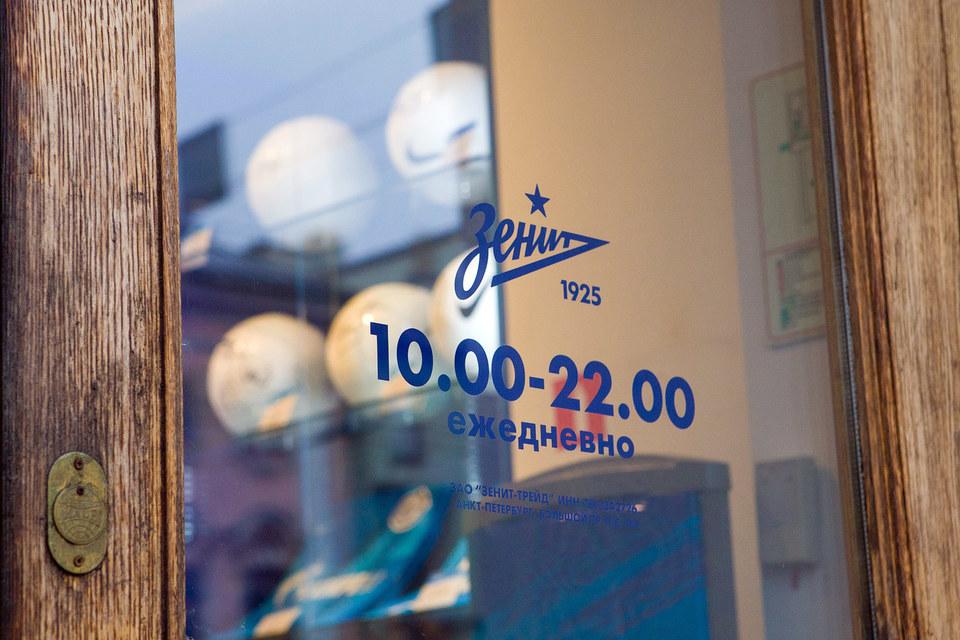 Магазины «Зенит-арена» продают форму, бутсы, продукцию с символикой клуба, повседневную одежду и др.