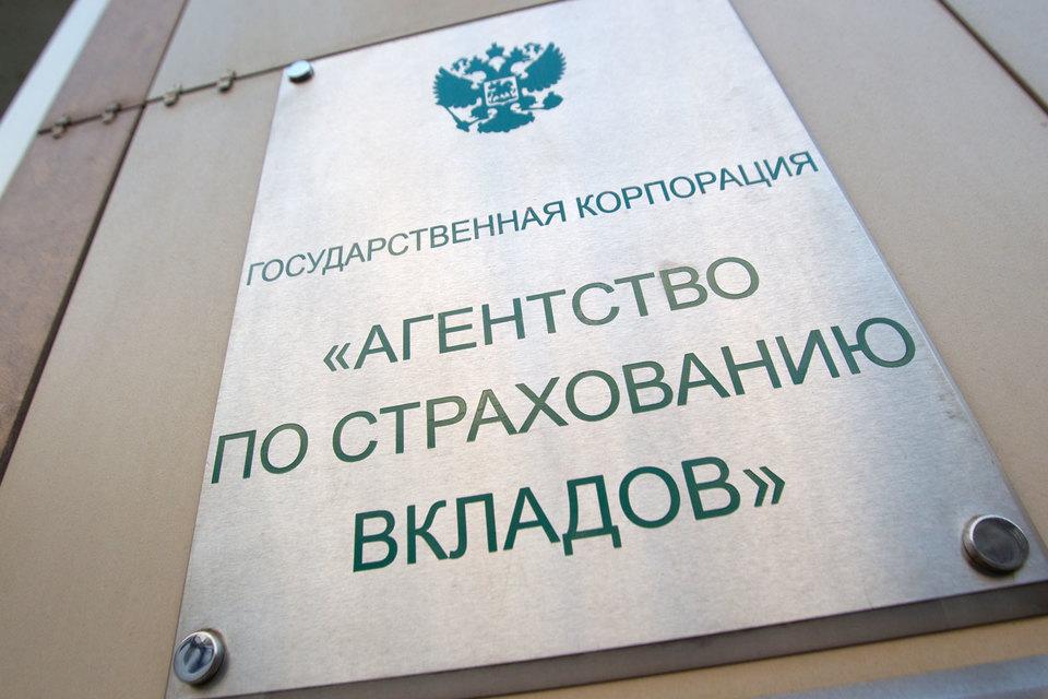 В июне совет директоров АСВ одобрил возможность обращения агентства в ЦБ с просьбой о предоставлении кредитов общим объемом до 110 млрд руб. без обеспечения на срок до пять лет по льготной ставке