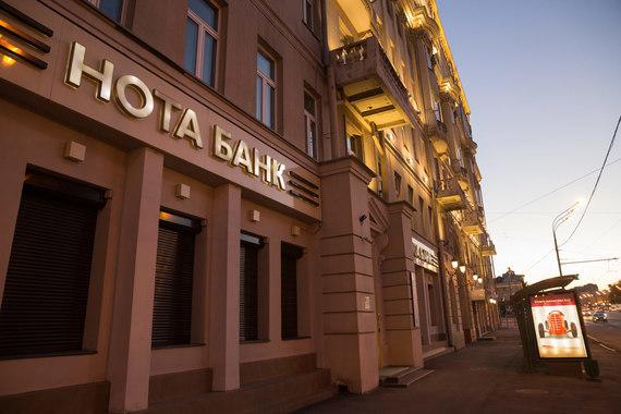 ЦБ отозвал лицензию у Нота-банка