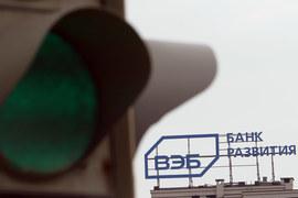 Государство может дать зеленый свет для переупаковки плохих активов ВЭБа
