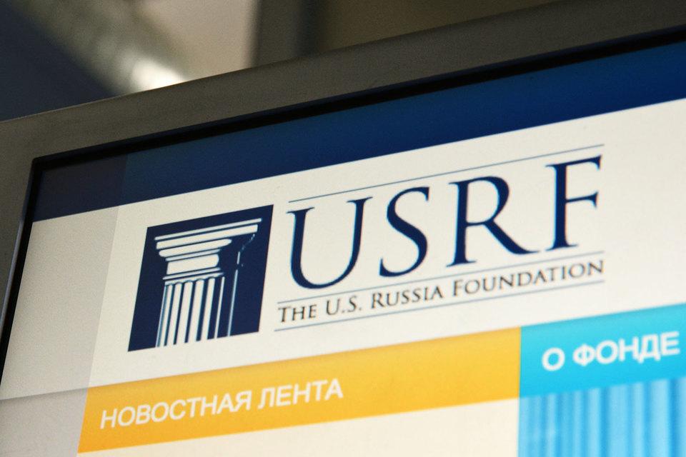 Генпрокуратура увидела угрозу в деятельности Американо-российского фонда по экономическому и правовому развитию