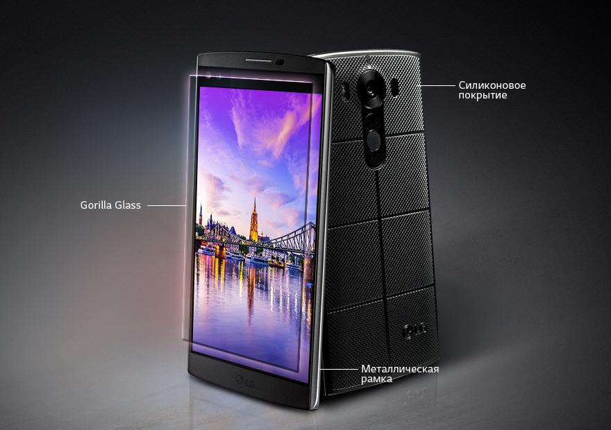 LG V10 защищен прочным стеклом Gorilla Glass*, металлической рамкой и силиконовым покрытием