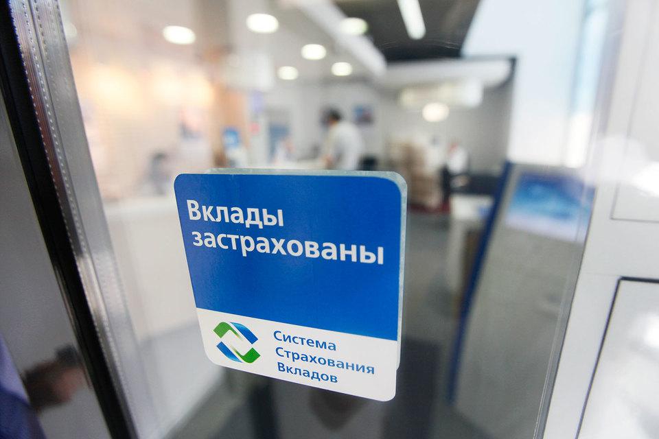Средства необходимы АСВ для выплаты компенсаций вкладчикам банков с лишенной лицензией