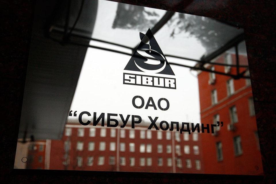 Весь «Сибур» аналитик Raiffeisen-bank Константин Юминов оценивает в $12–14 млрд.
