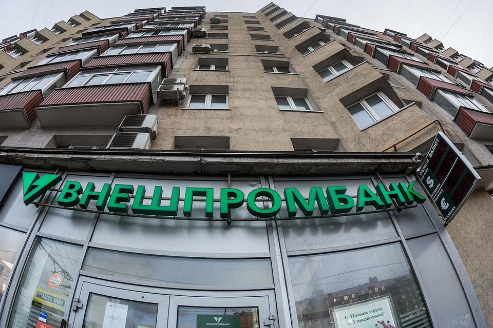 Внешпромбанк занимает 34-е место с активами 283,4 млрд руб. в рэнкинге «Интрфакс-ЦЭА»