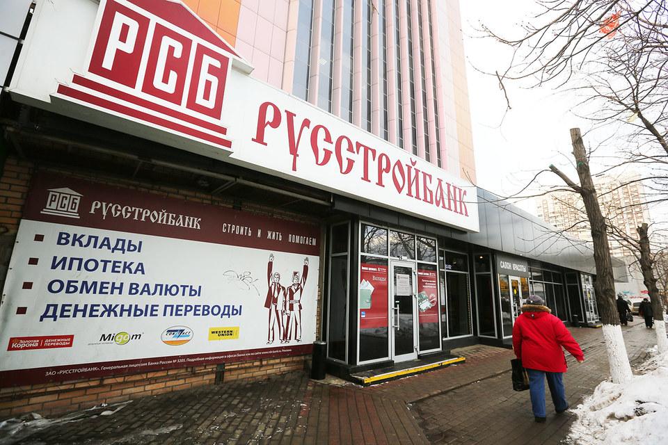 ЦБ отозвал лицензию у Русстройбанка