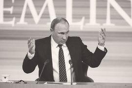 Президент Путин провел 11-ю большую пресс-конференцию