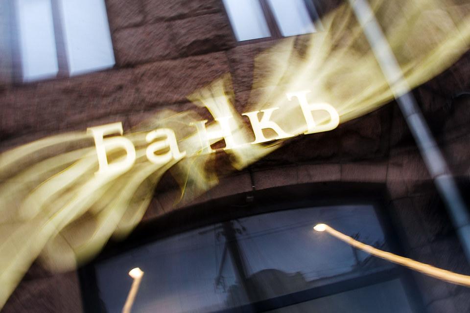 Центробанк ужесточает требования к капиталу управляющих компаний