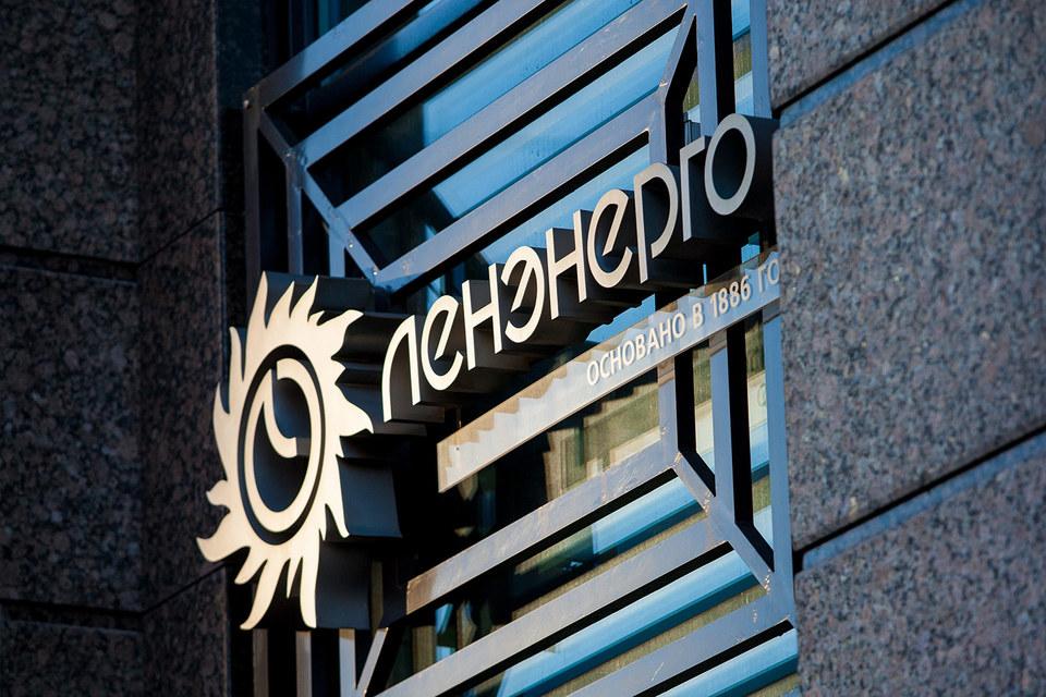 «Ленэнерго» требует взыскать с «Трест тринити» 1,6 млрд руб.