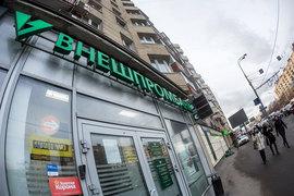 Введен мораторий на удовлетворение требований кредиторов Внешпромбанка