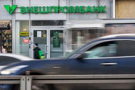 Президент Внешпромбанка арестована по делу о крупном мошенничестве