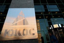 Следователи проверяют законность и правомерность приобретения истцами акций ЮКОСа