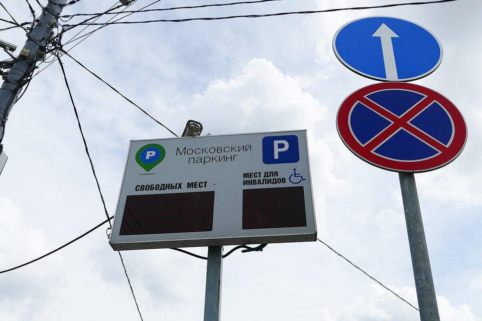 Два дня московские автомобилисты не могли оплатить парковку