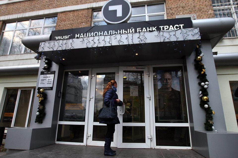 Мосгорсуд поддержал банк «Траст» в спорах с держателями кредитных нот