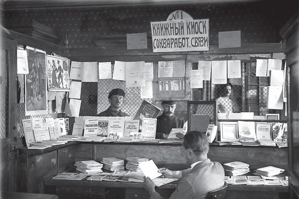Михаил Смодор. Книжный киоск. 1923 / Предоставлено «Костромской стариной»