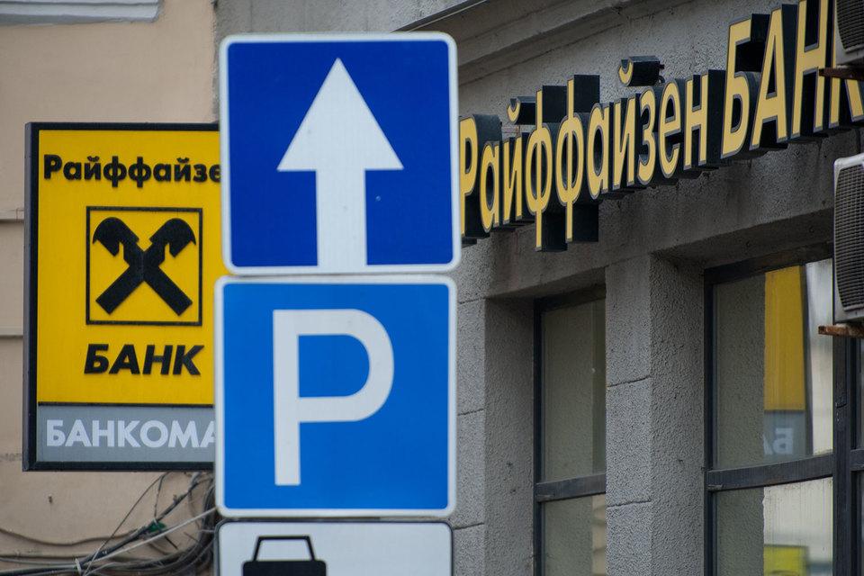 Райффайзенбанк продал пенсионный фонд группе Микаила Шишханова за 20% от активов