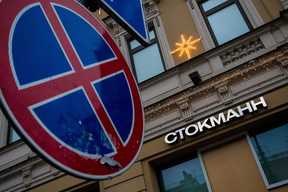 Финский Stockmann получил убыток в 78,5 млн евро из-за продажи универмагов в России
