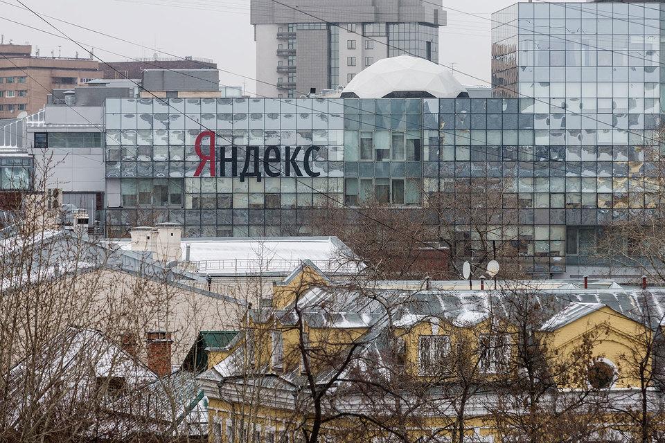 «Яндекс» получил право владения семью офисными зданиями и долговые обязательства в размере $490 млн