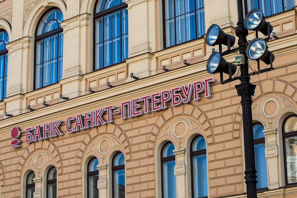 «Банк «Санкт-Петербург» привлечен к достройке проблемных домов ГК «Город»