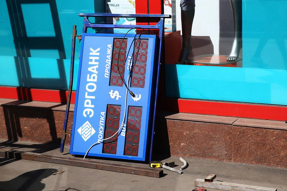 ЦБ отозвал лицензию «Эргобанка» 15 января