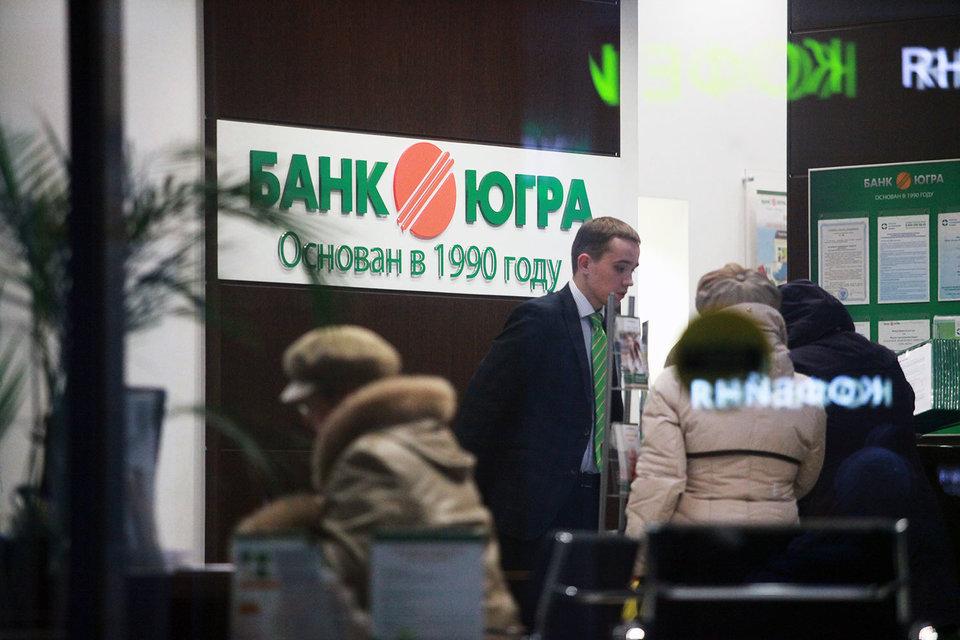 Москву приходит банк югра купить евро лет
