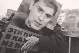 От редакции: Год без Немцова