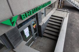 Временная администрация почти не нашла у Внешпромбанка активов: из заявленных 275 млрд руб. реально существует лишь 15%