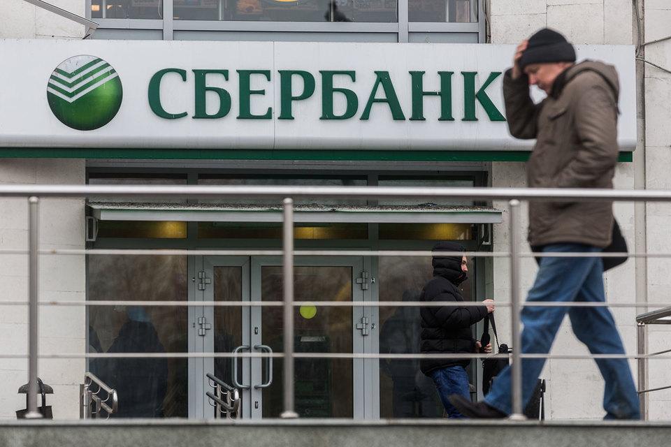 Сбербанк потратит в 2016 г. на выплаты клиентам почти 10 млрд руб.