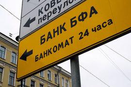 Банк БФА вошел в банковскую группу «Уралсиб»