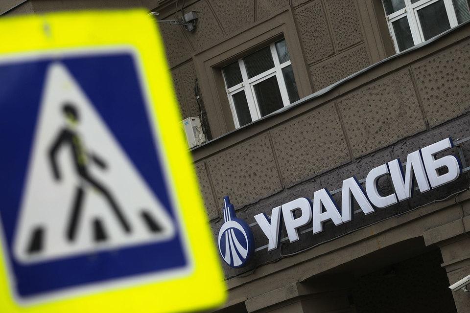 Банки «Уралсиб» и БФА создают банковскую группу