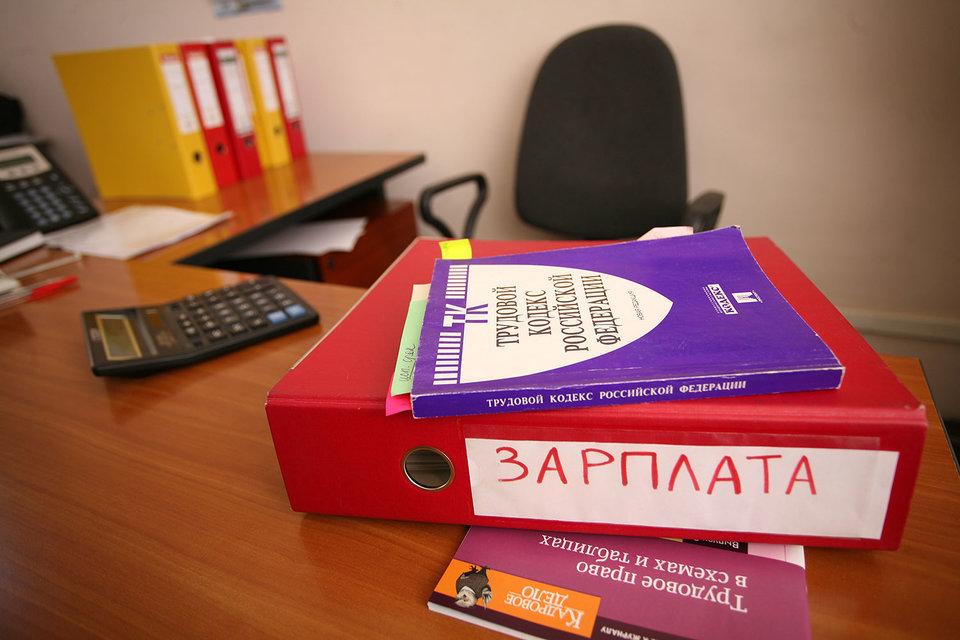 Просроченная задолженность по зарплате к 1 февраля достигла 4,33 млрд руб.