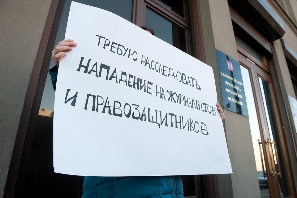 Пикет против избиения журналистов в Ингушетии у здания администрации президента в Москве