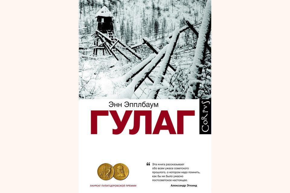ГУЛАГ как синоним ужаса и бессмысленной жестокости: в исследовании Энн Эпплбаум описаны будни советских тюрем и концлагерей