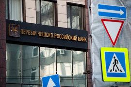 Первый чешско-российский банк выдает вкладчикам не более 100 000 руб. в день обращения