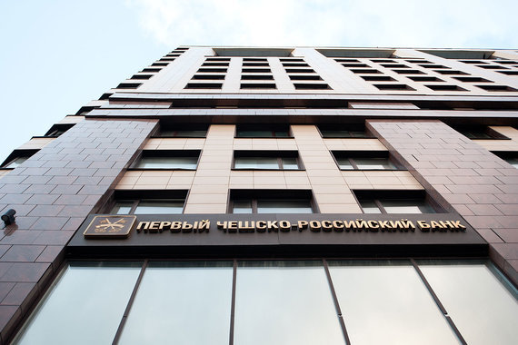 ЦБ ввел временную администрацию в чешско-российский банк ПЧРБ