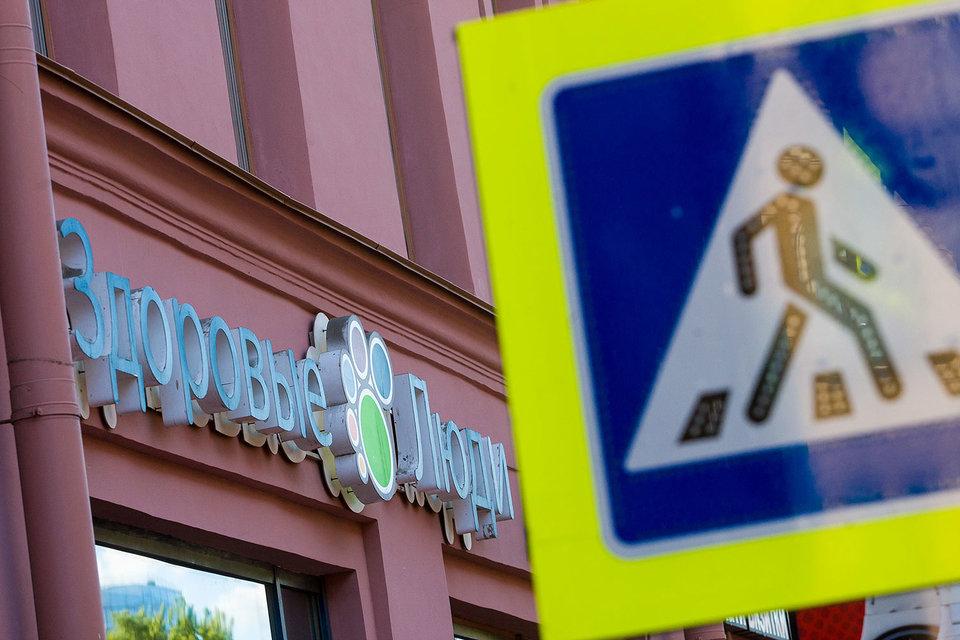 Аптечная сеть «Здоровые люди» сменила владельцев