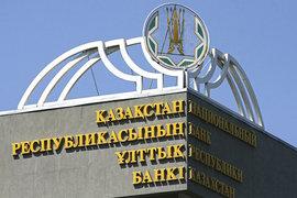 Национальный банк Республики Казахстан