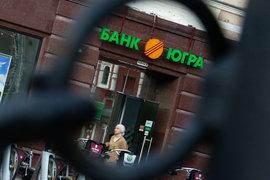 Банк «Югра» неожиданно отказался от докапитализации через ОФЗ почти на 10 млрд руб.