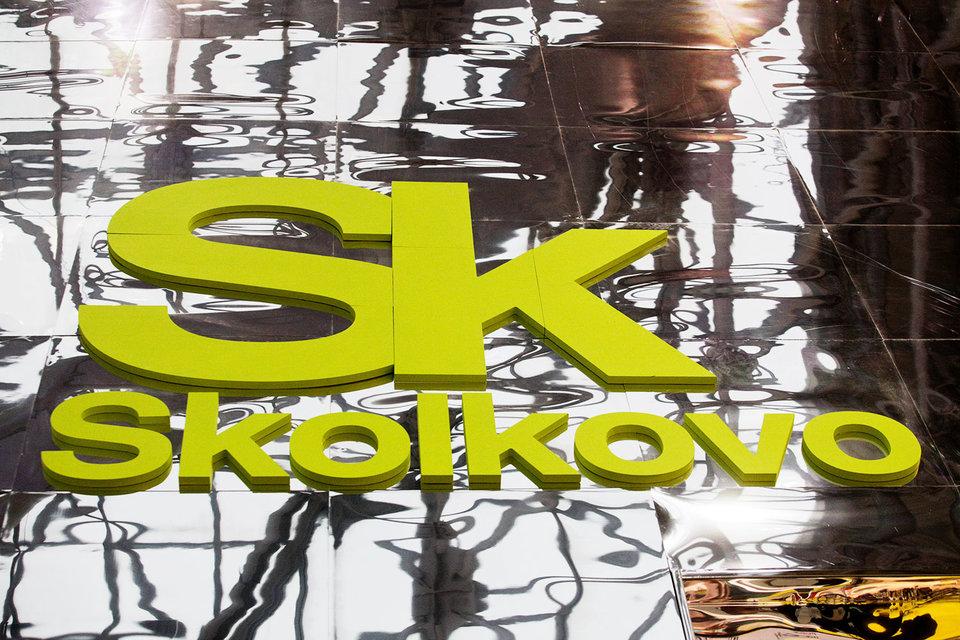 Часть институтов развития могут переехать в «Сколково»