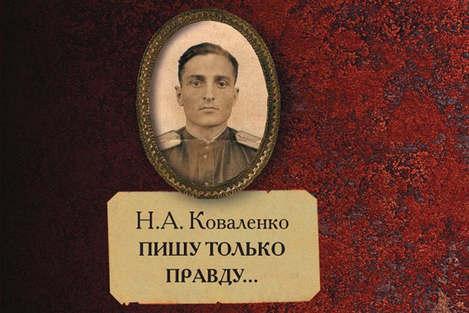 «Пишу только правду...» – книга мемуаров фронтового разведчика