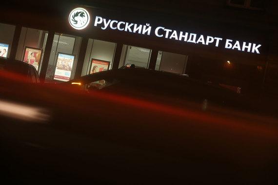 Просрочка кредита банку русский стандарт заказать исполнительный лист