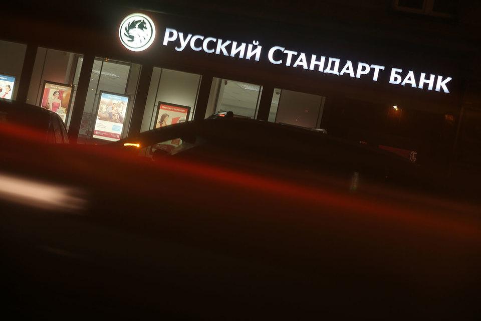 Портфель «Русского стандарта» наполовину цел