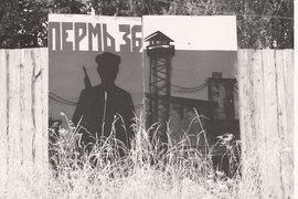 Перехват государством управления в музее политрепрессий «Пермь-36» хорошо иллюстрирует феномен «исторической политики»