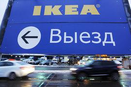 IKEA сосредоточится на проектах рядом с МКАД