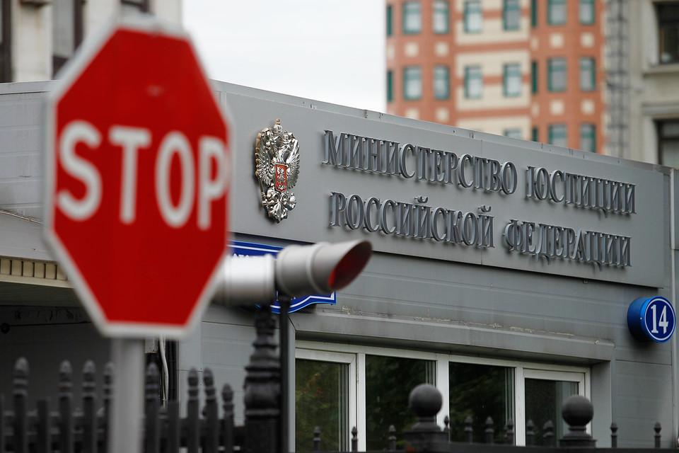ФАС возбудила дело против Минюста