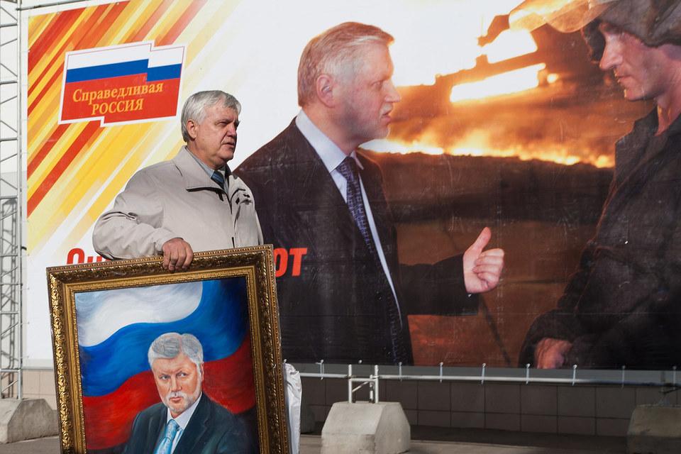 Сергей Миронов (на портрете) будет единственным лидером предвыборного списка «Справедливой России»
