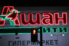 В новой опционной программе российского подразделения Auchan смогут участвовать 90% сотрудников