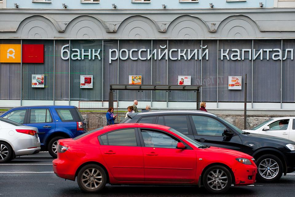 Банк «Российский капитал» в 2015 г. увеличил выплаты сотрудникам на 370 млн руб.