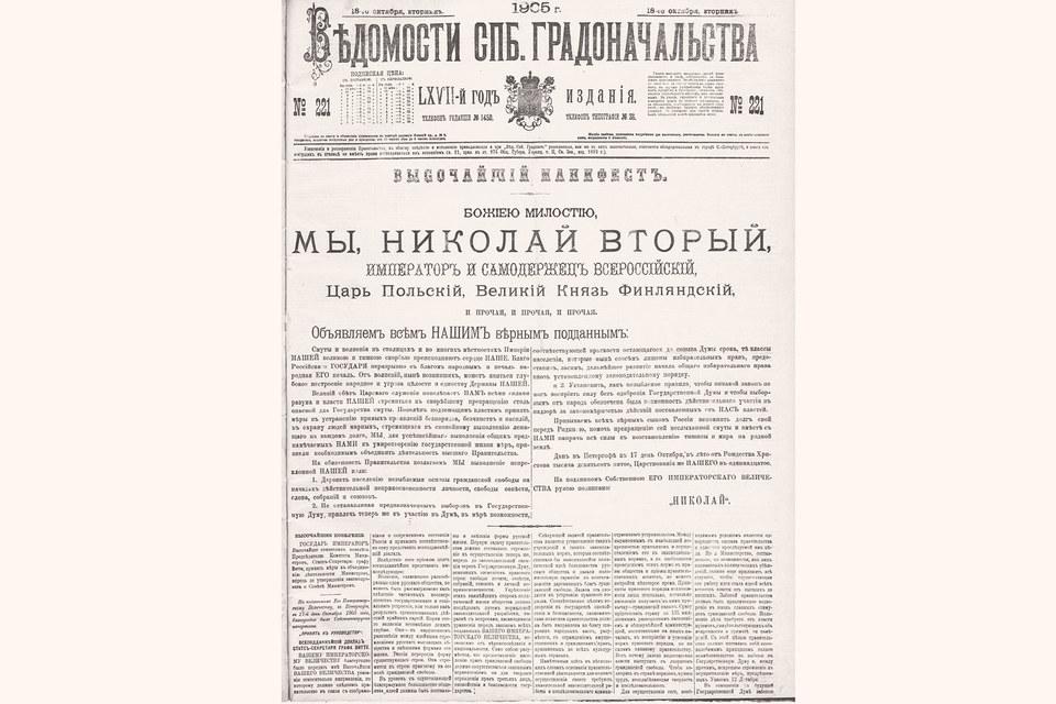 Николай II в октябре 1905 г. формально даровал народу демократические свободы, но власть осталась самодержавной
