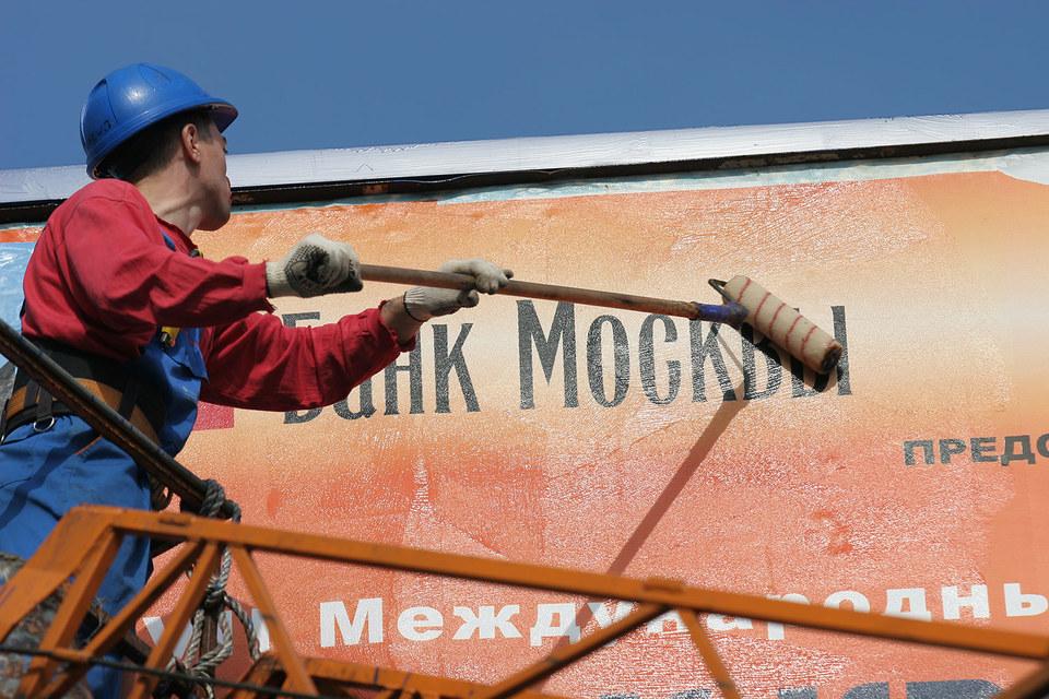 Название Банка Москвы сократится до двух букв, а бизнес – до той части, что связана с санацией